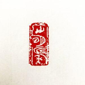 篆刻作品 山明水秀 Singapore Chinese Seal Carving