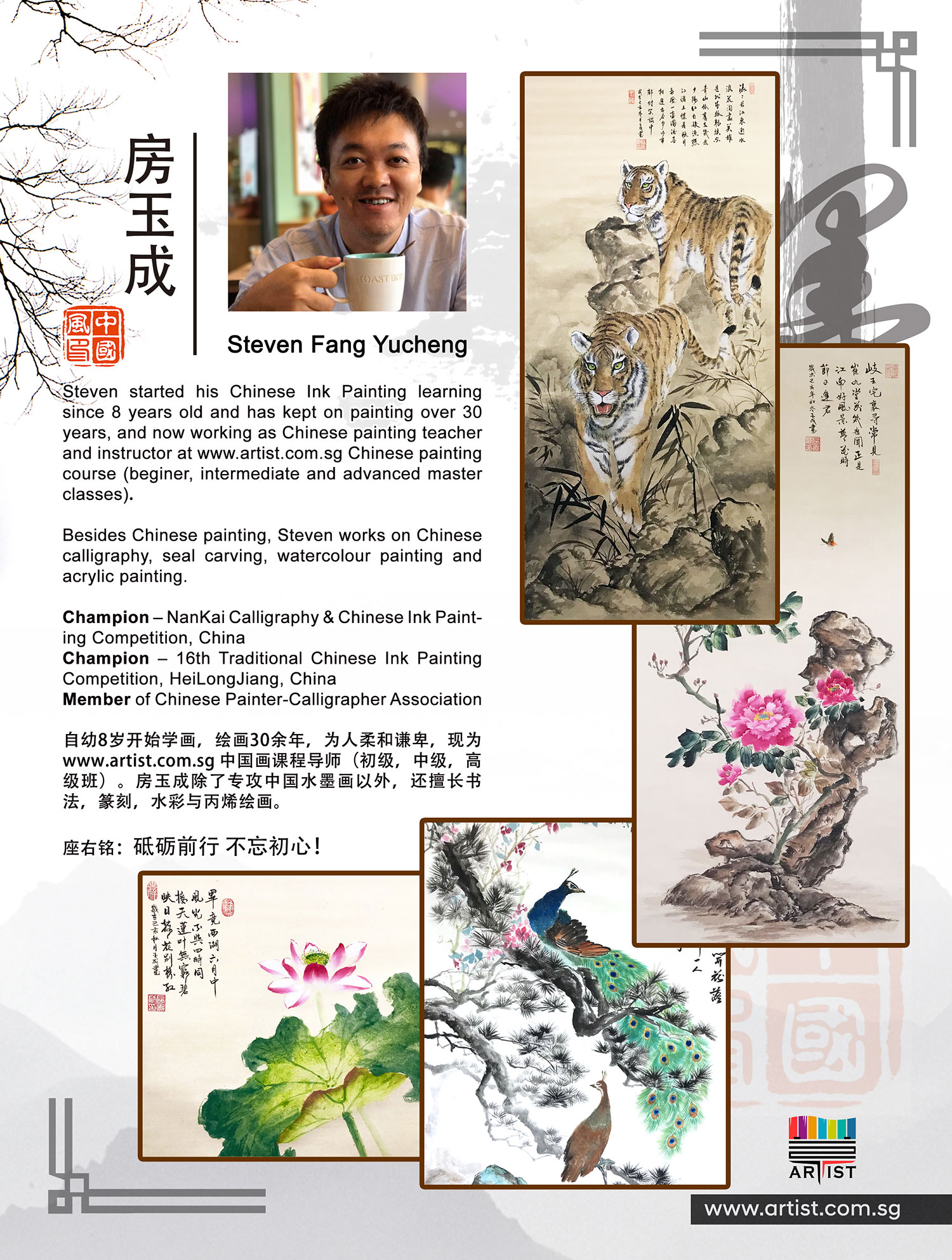 Chinese painting by Steven Fang Yucheng