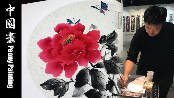 国画牡丹Chinese Painting Peony