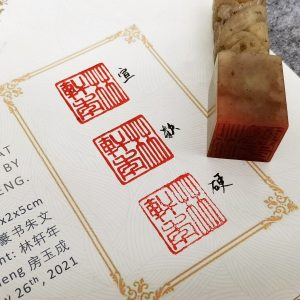 Chinese Stone Seal